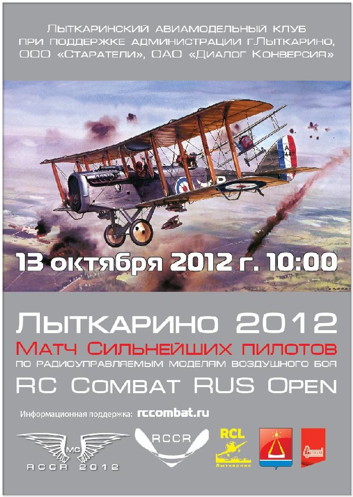 RCCR сезон 2012