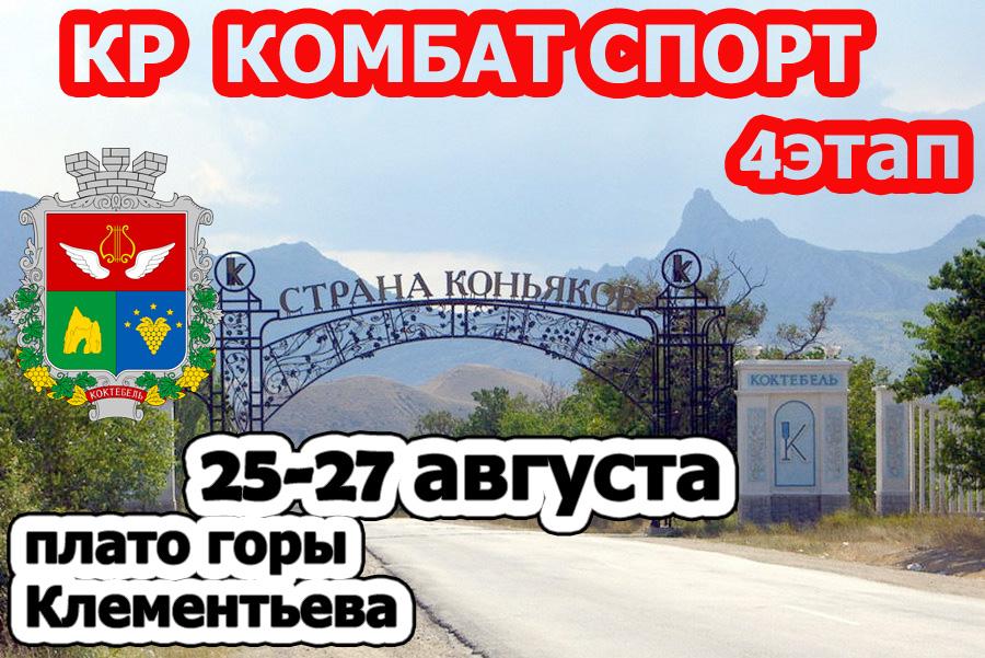 """ЭКР Комбат-Спорт 2017 (КРЫМ, Коктебель, 26 августа 2017)"