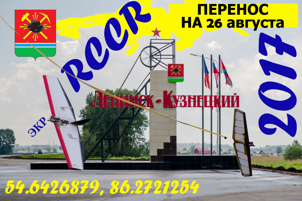 """ЭКР RCCR ФАСР 2017 (Ленинск-Кузнецкий, 26 августа 2017)"