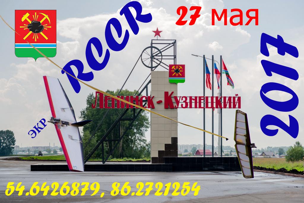 Этап RCCR 2017 Кемерово 27 мая 2017