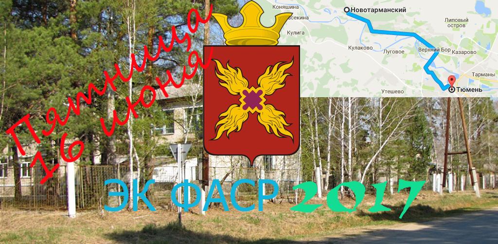 Этап RCCR 2017 Новотарманск 16 июня 2017