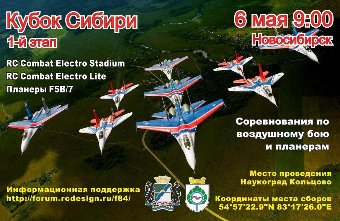 rccombat.ru I Этап Кубка Сибири Новосибирск 6 мая 2017 RC Combat Electro, Stadium/Lite и F5B/7
