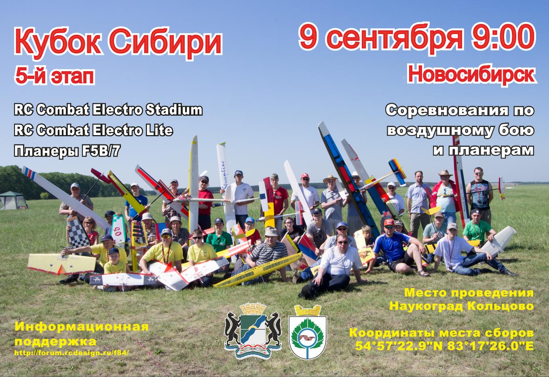 rccombat.ru V Этап Кубка Сибири Новосибирск 9 сентября 2017 RC Combat Electro, Stadium/Lite и F5B/7