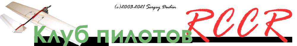 СЕЗОН 2021